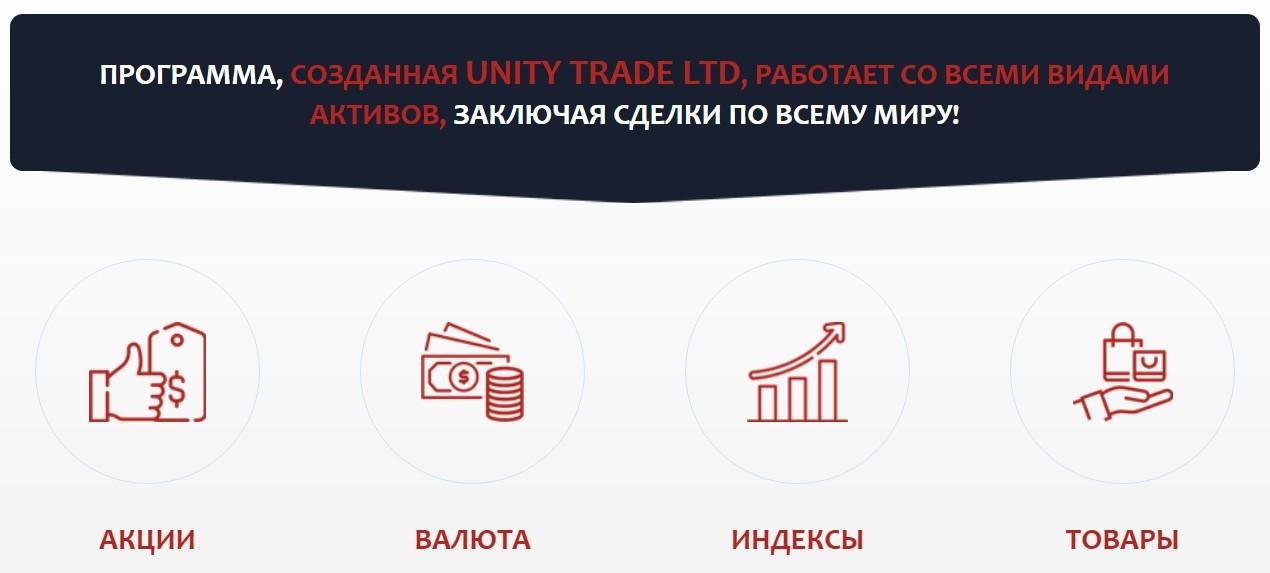 Программа, созданная в Unity Trade