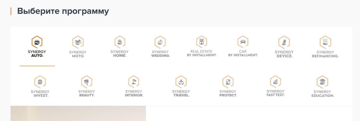 Программы Synergy Group