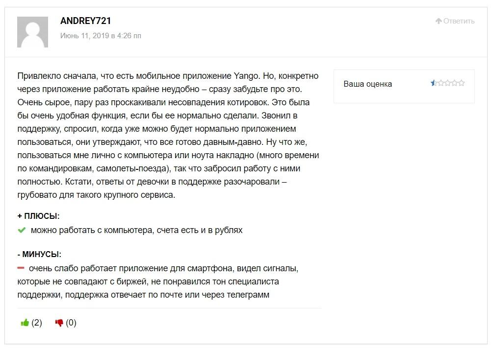 Противоречивые отзывы о Отзывы о сайте Септем Капитал