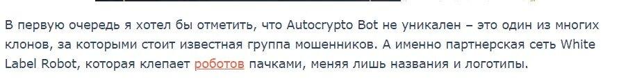 Реальные отзывы о Autocrypto Bot