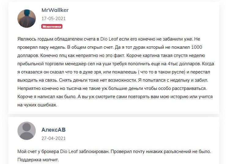 Реальные отзывы отзывы о трейдере Dio Leaf