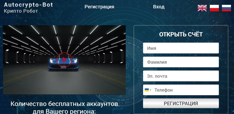 Регистрация Autocrypto Bot