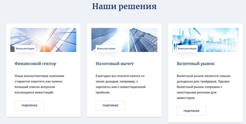 Решения от Экспертного центра РФ
