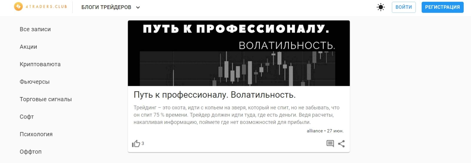 Сайт 4Traders Павла Жуковского