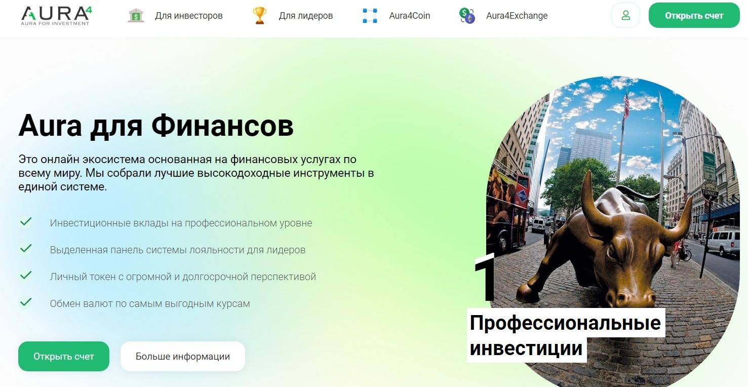 Сайт Aura4Finance