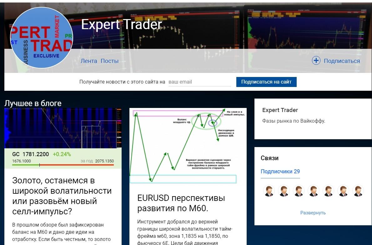 Сайт Expert Trader