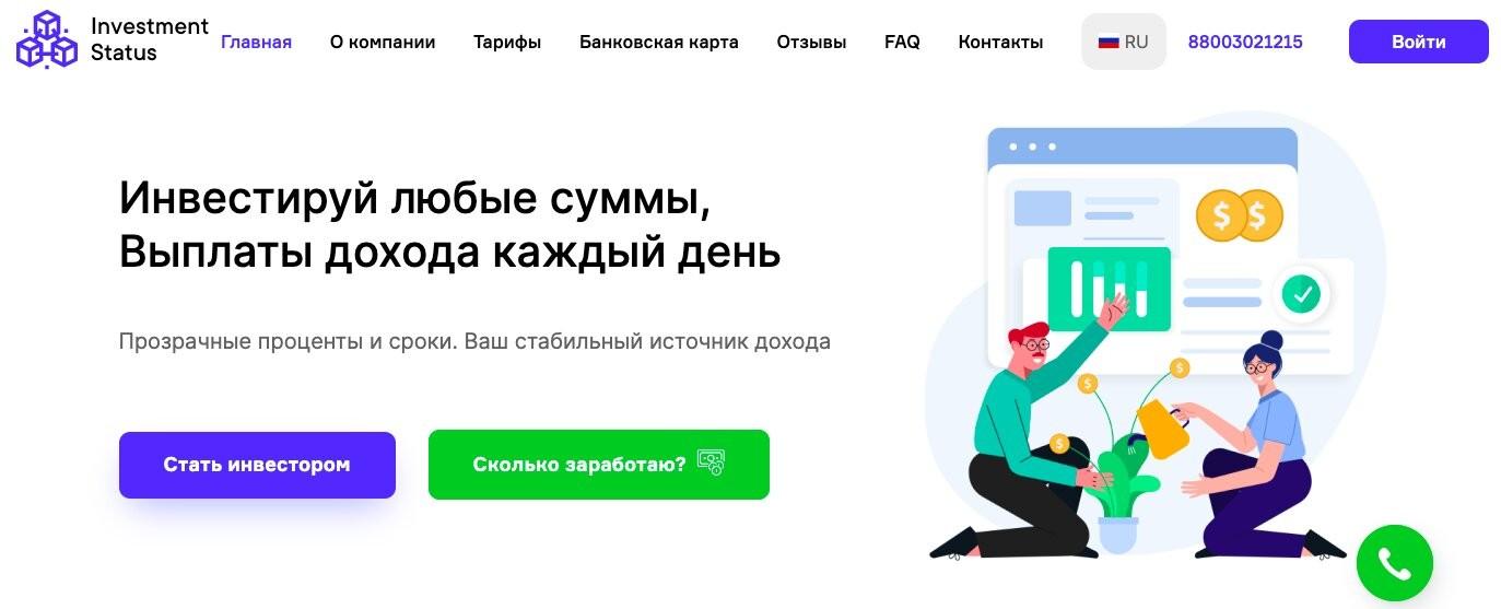 Сайт компани Investment Status