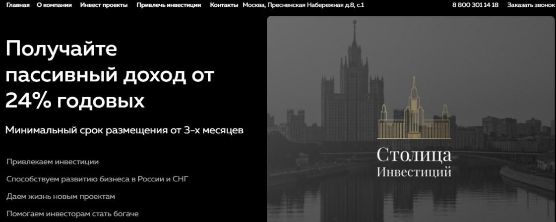 Сайт компании Столица инвестиций