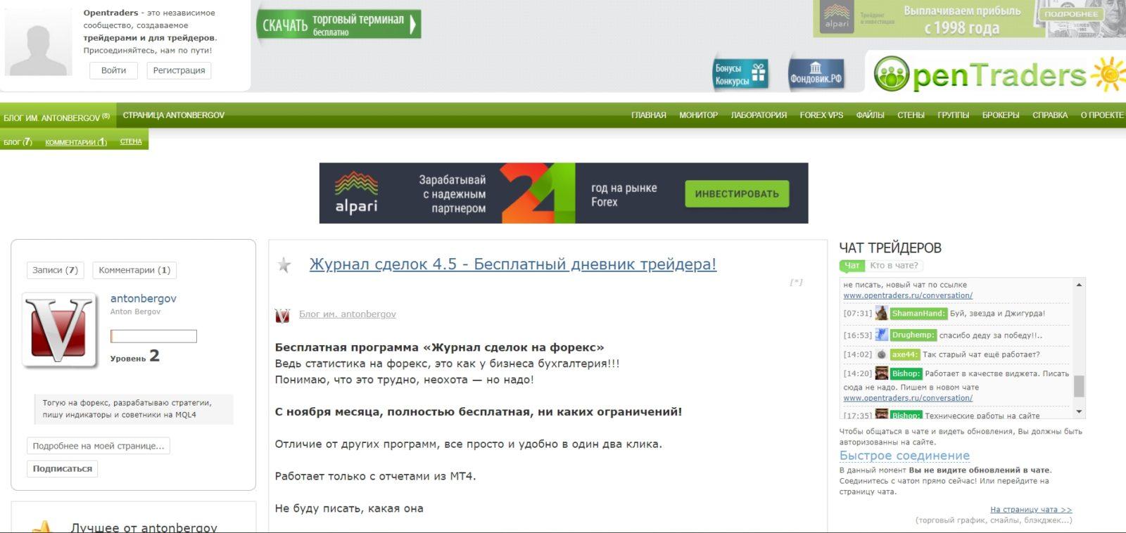 Сайт трейдера Антона Бергова
