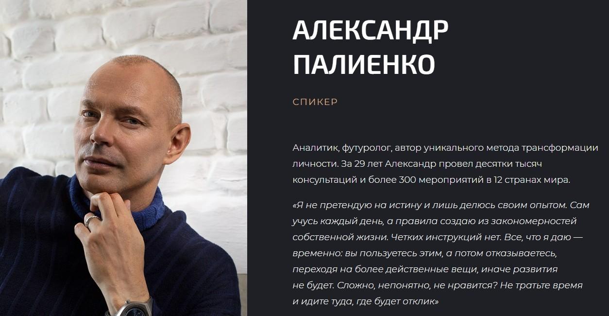 Спикер Александр Палиенко