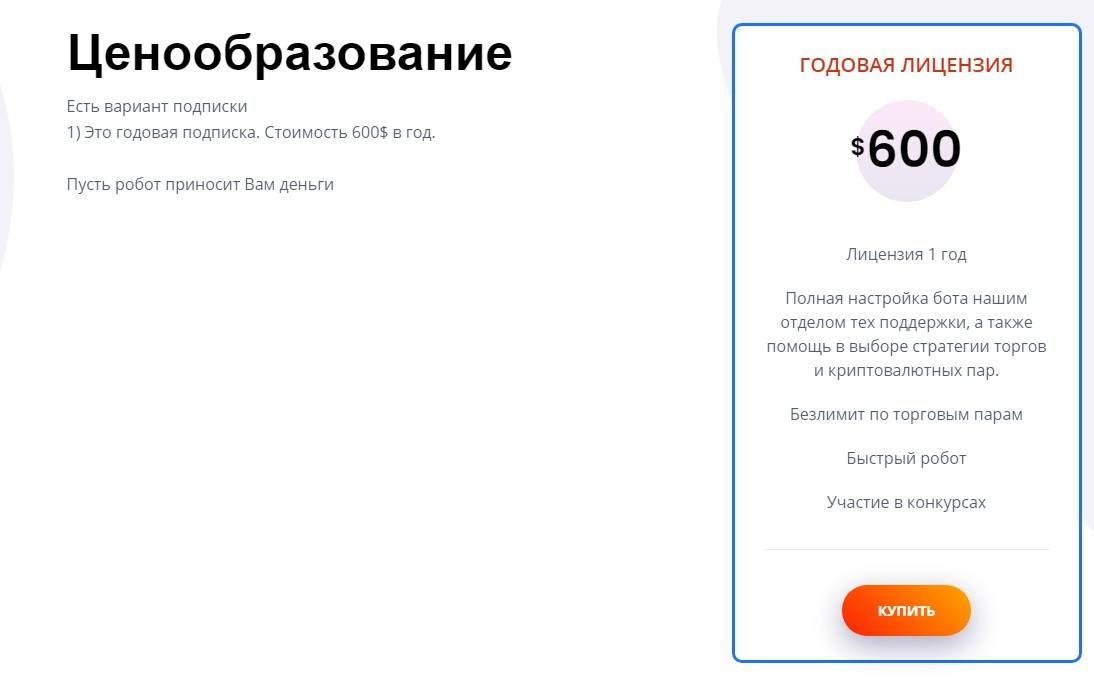 Стоимость годовой лицензии Профибота Владимира Гуреева