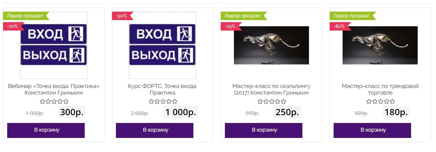 Стоимость курсов у Константина Гринькина