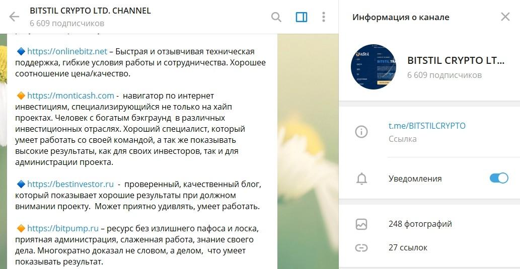 Телеграмм канал Bitstil.com