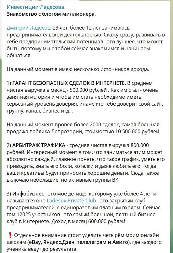 Телеграмм канал Дмитрия Ладесова