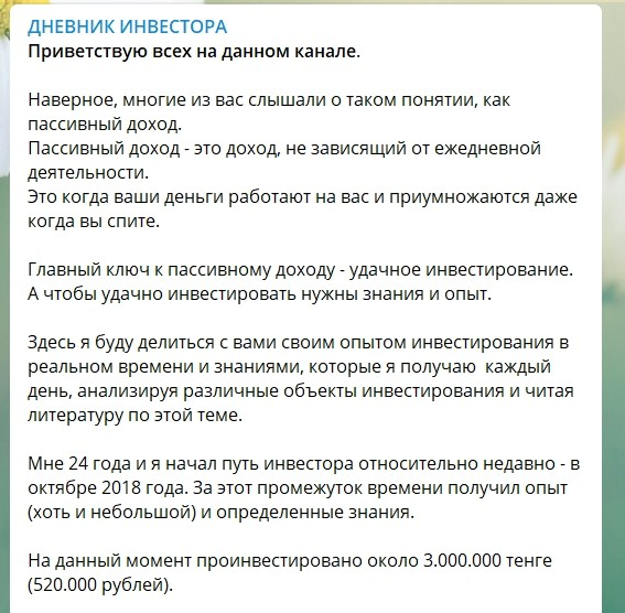Телеграмм канал Дневник инвестора в