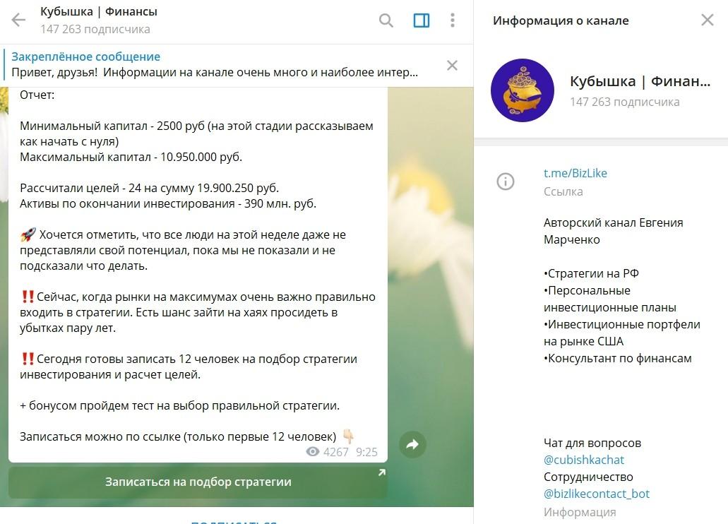 Телеграмм канал Евгения Марченко