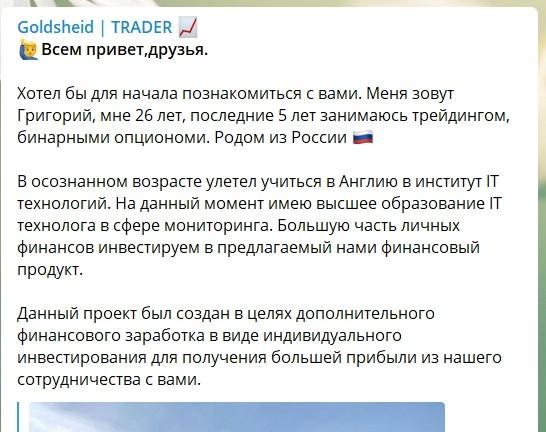 Телеграмм канал Грегори Голдшейд
