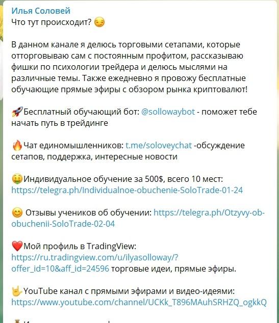 Телеграмм канал Ильи Соловьева