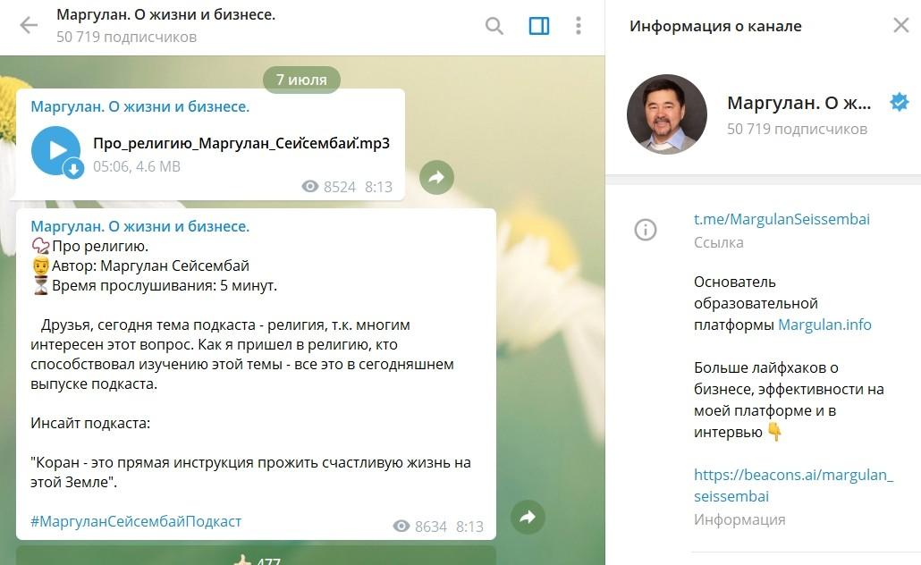 Телеграмм канал Маргулана Сейсембая