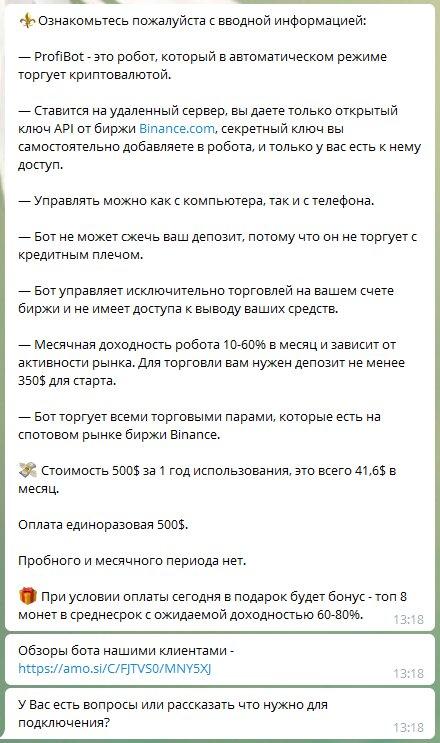 Телеграмм канал Профибот Владимира Гуреева