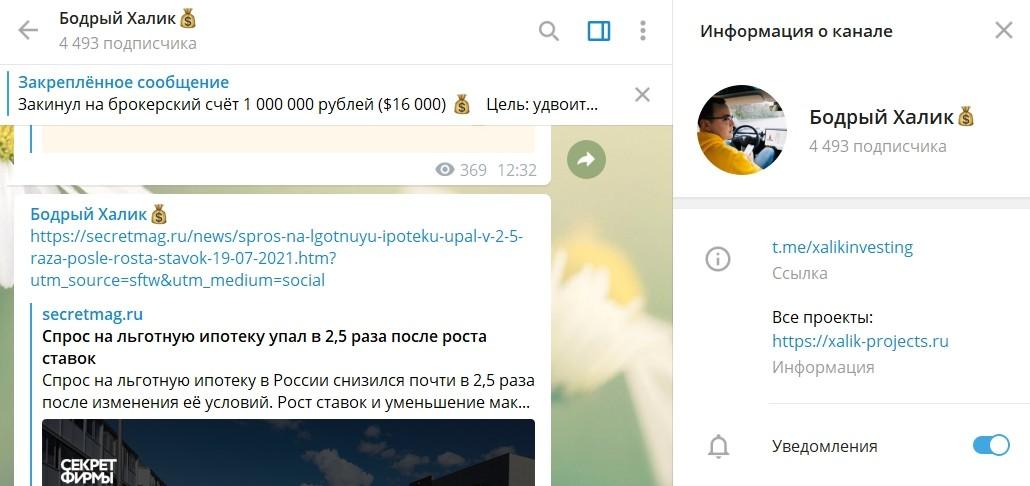 Телеграмм канал Руслана Халикова