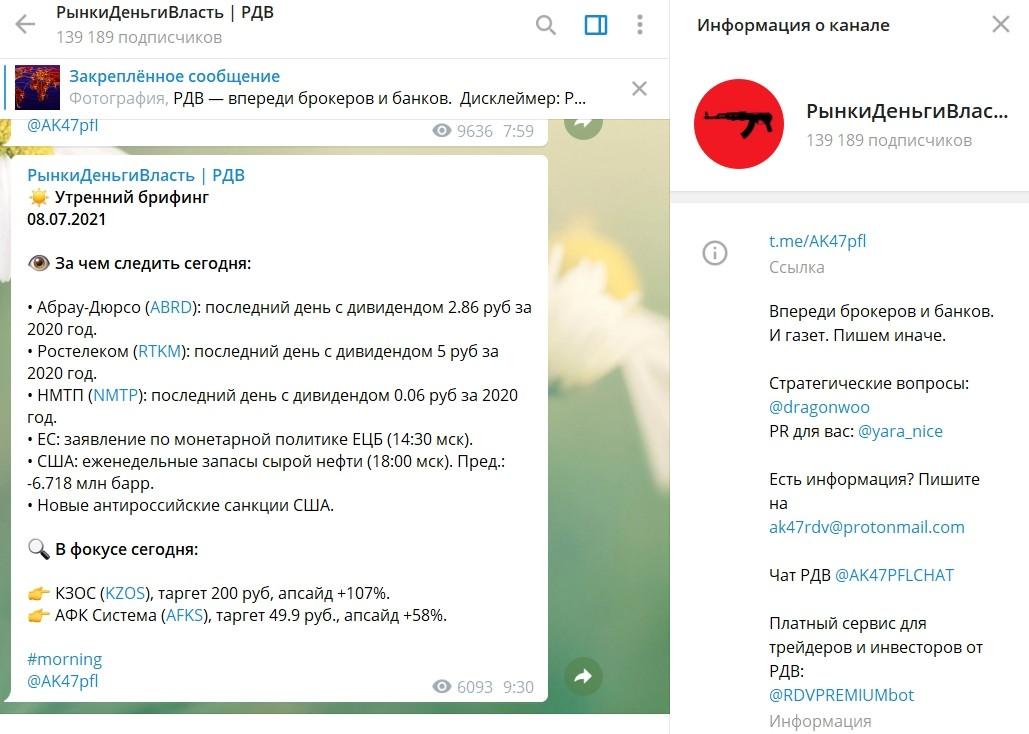 Телеграмм канал Рынки Деньги Власть РДВ