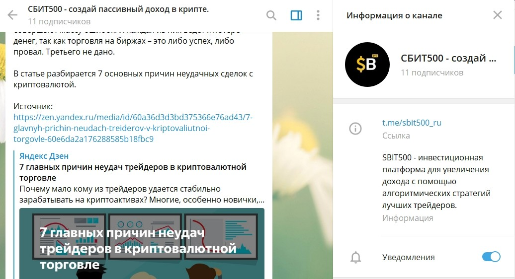 Телеграмм канал SBIT500