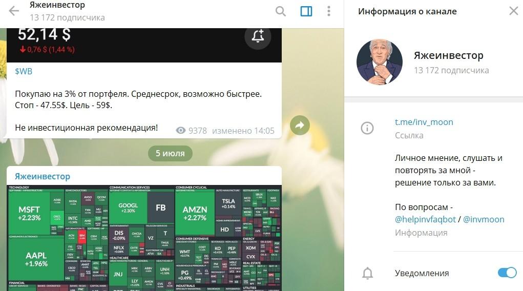 Телеграмм канал Сергея Большакова
