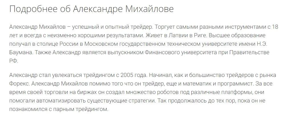 Трейдер Александр Михайлов Pairtrader