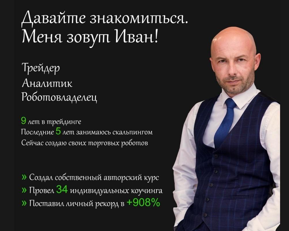 Трейдер Аналитик и Роботовладелец Иван Сенченко