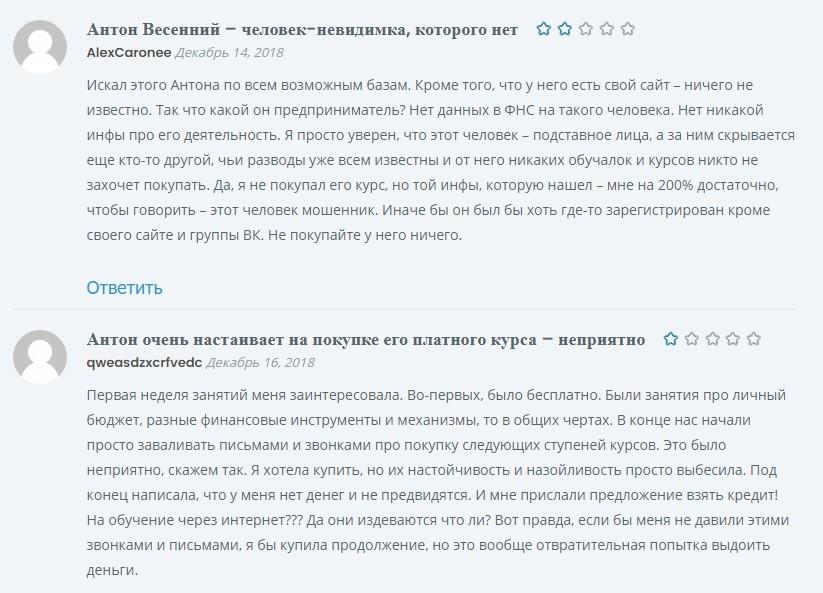 Трейдер Антон Весенний отзывы