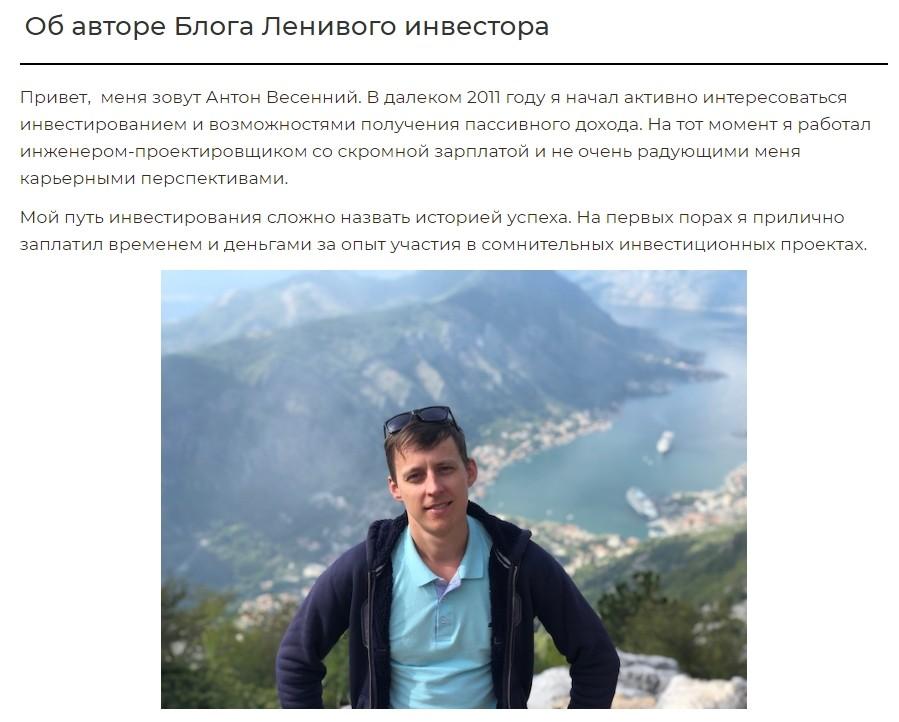 Трейдер Антон Весенний