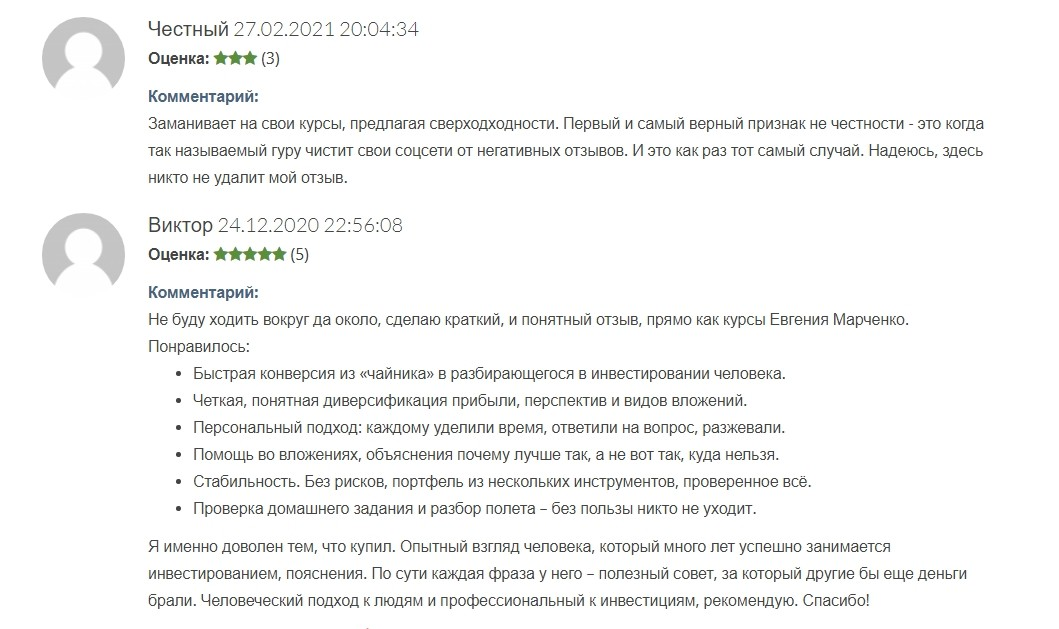 Трейдер Евгений Марченко отзывы