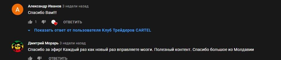 Трейдер Игорь Павленко отзывы
