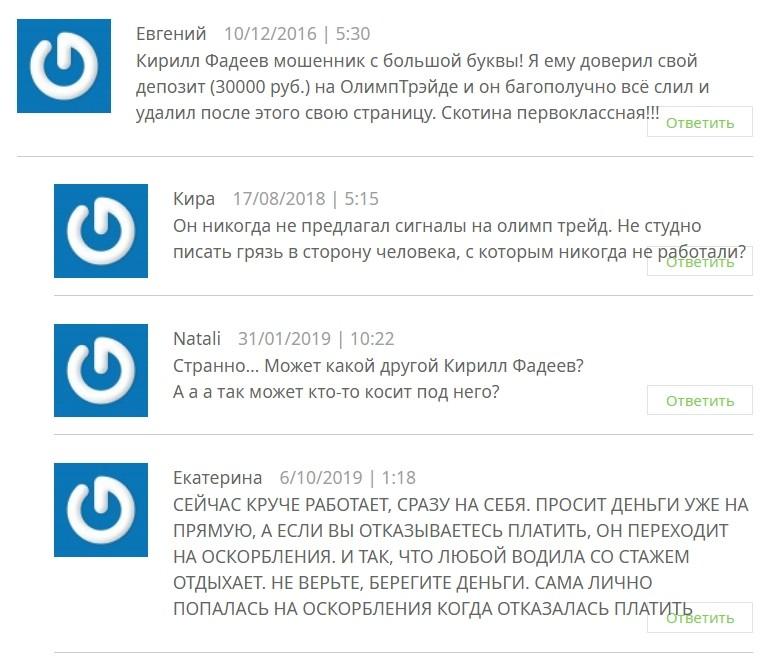 Трейдер Кирилл Фадеев отзывы