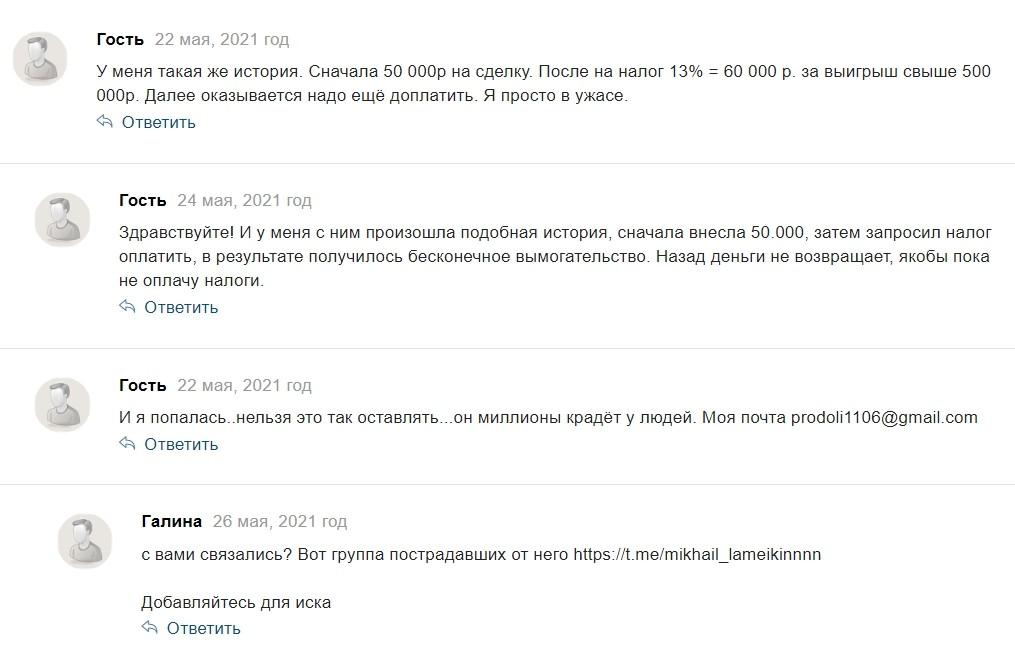 Трейдер Михаил Ламейкин отзывы