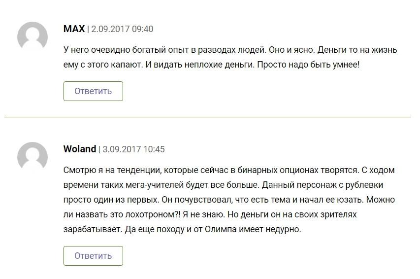 Трейдер с Рублевки отзывы