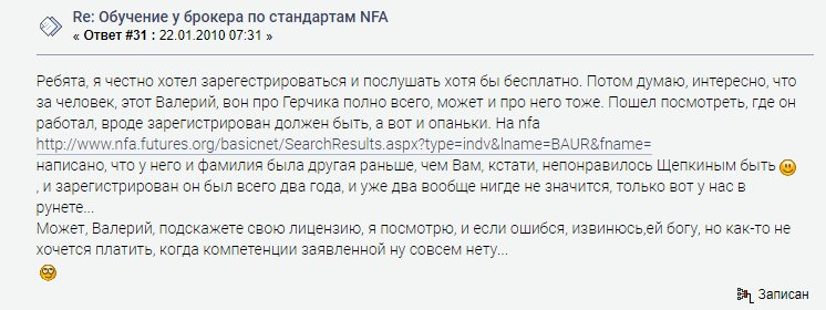 Трейдер Валерий Щепкин отзывы
