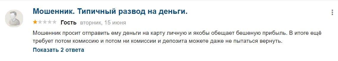 Трейдер Владислав Гузеев отзывы