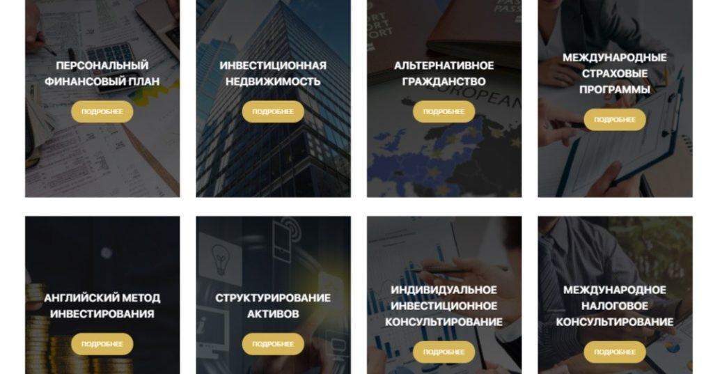 Услуги - ANDERIDA FINANCIAL GROUP