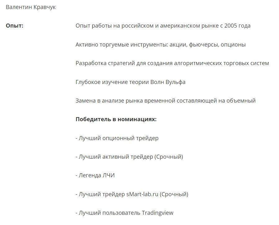Валентин Кравчук обзор, прогнозы