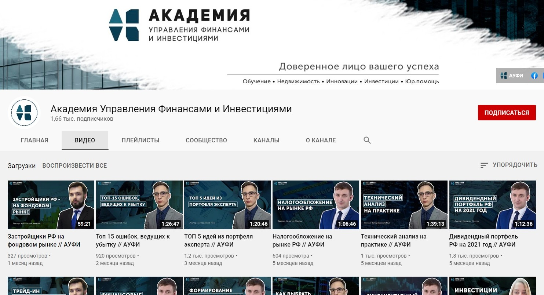 Ютуб канал Академии Управления Финансами и Инвестициями