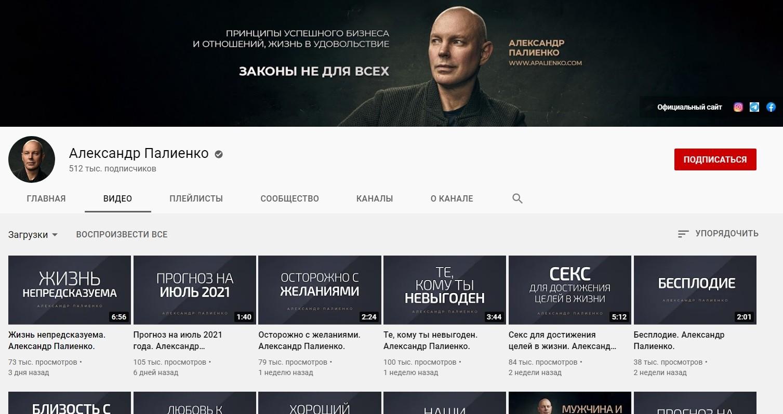 Ютуб канал Александра Палиенко