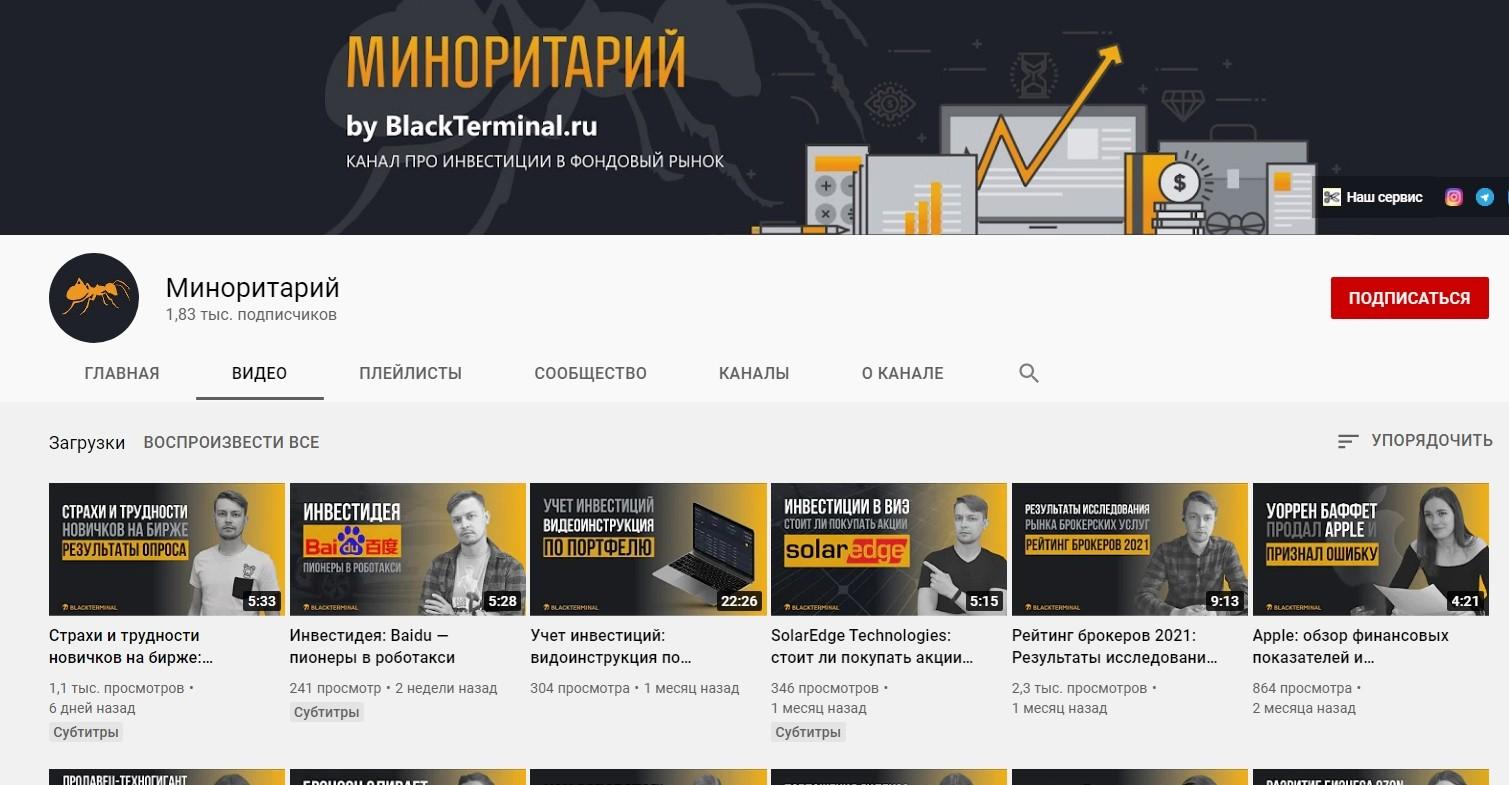 Ютуб канал Блэк Терминал