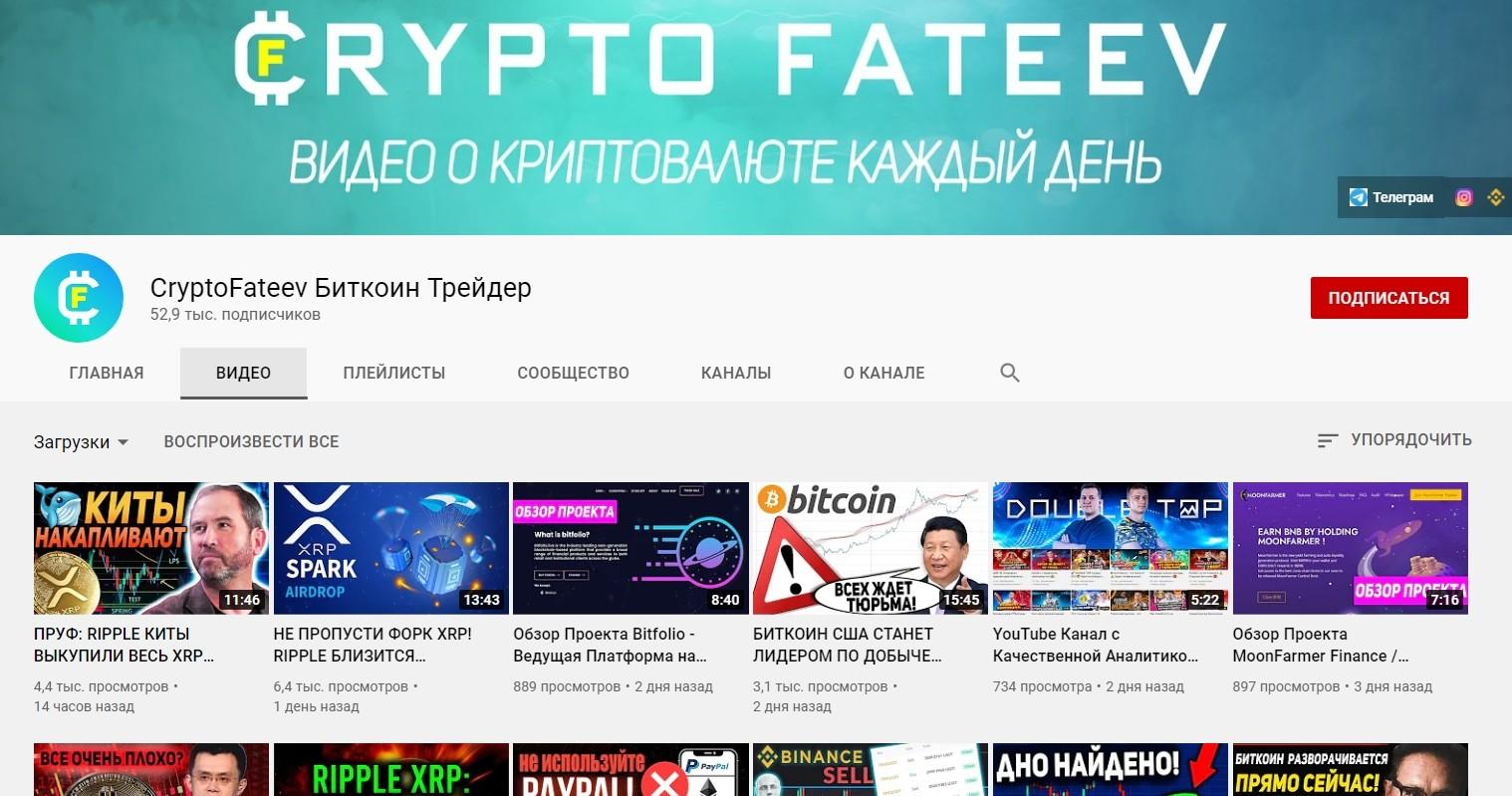 Ютуб канал Cryptofateev