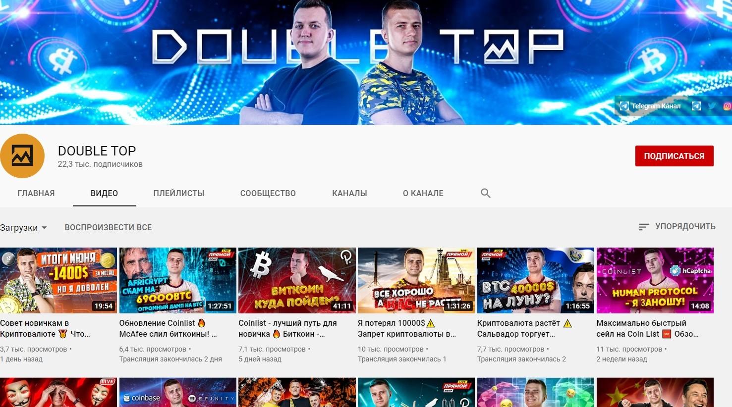 Ютуб канал Double Top Traders