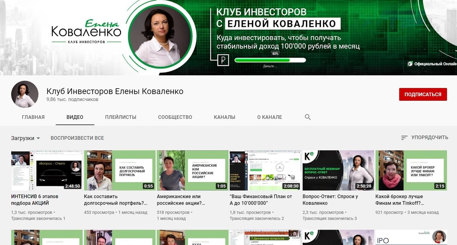 Ютуб канал Елены Коваленко