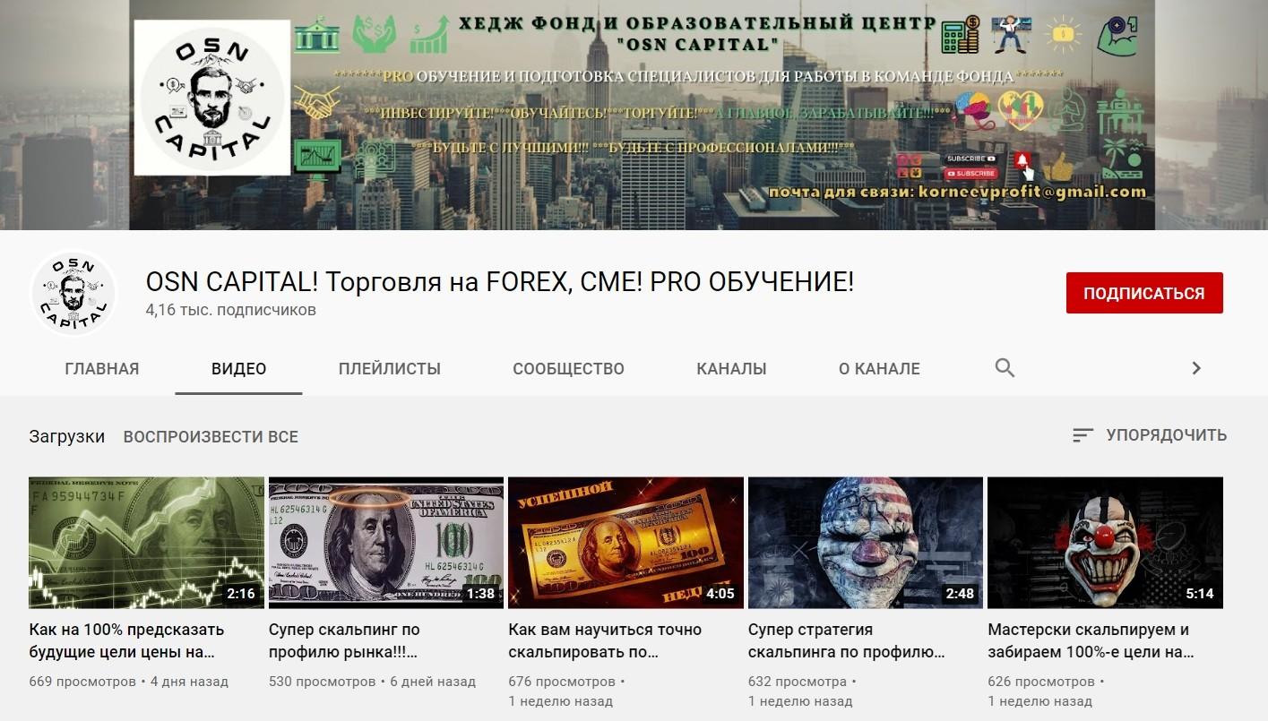 Ютуб канал Игоря Корнеева