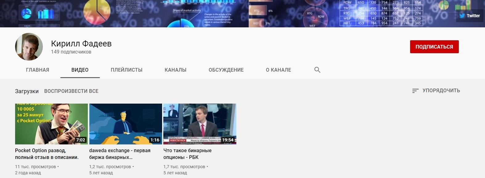Ютуб канал Кирилла Фадеева