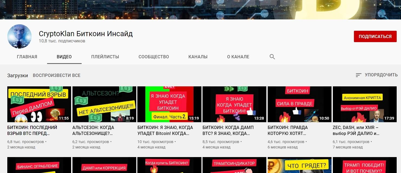 Ютуб канал КриптоКлан